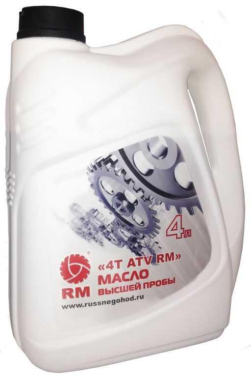 Масло моторное RM 4T ATV 4л. купить по цене 1480 руб.